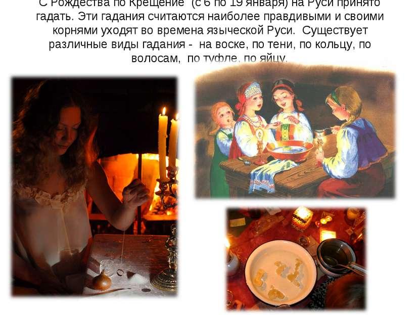 С Рождества по Крещение (с 6 по 19 января) на Руси принято гадать. Эти гадани...