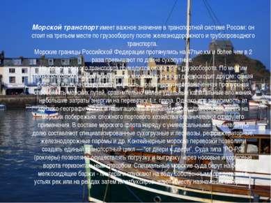Морской транспорт имеет важное значение в транспортной системе России: он сто...