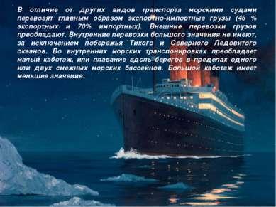 В отличие от других видов транспорта морскими судами перевозят главным образо...