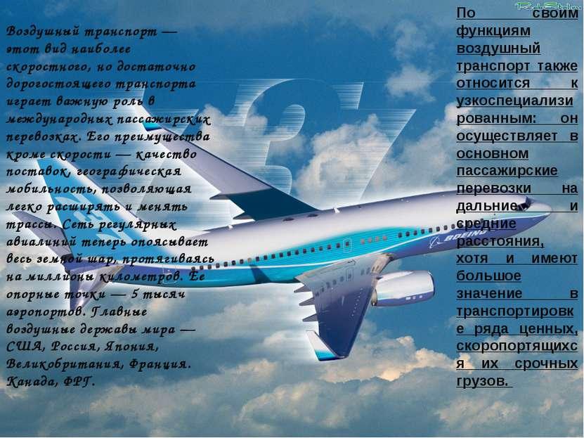 Воздушный транспорт — этот вид наиболее скоростного, но достаточно дорогостоя...