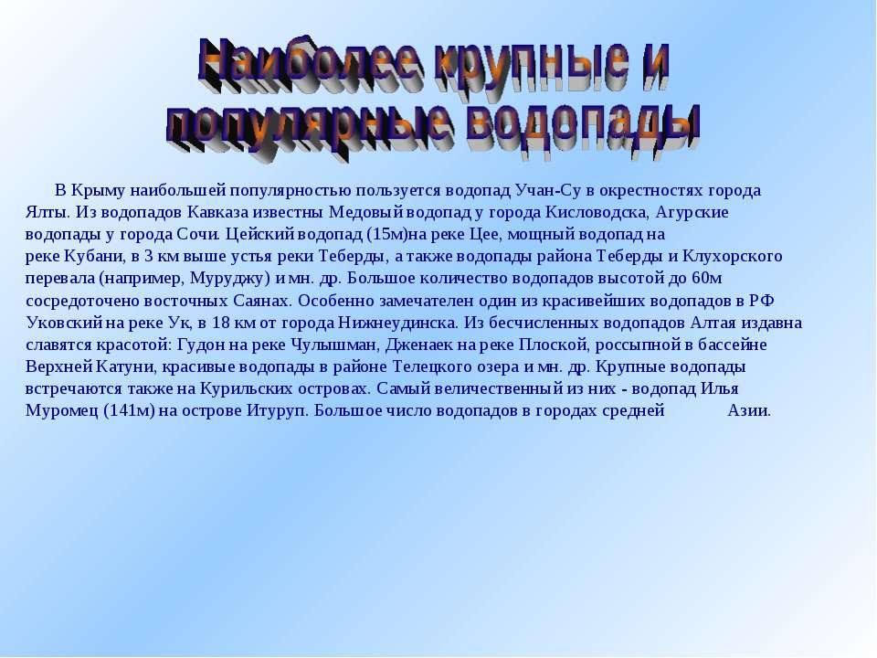 В Крыму наибольшей популярностью пользуется водопад Учан-Су в окрестностях го...