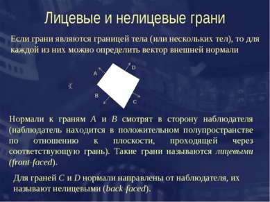 Лицевые и нелицевые грани Если грани являются границей тела (или нескольких т...