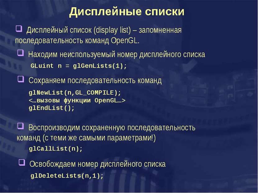 Дисплейные списки GLuint n = glGenLists(1); glNewList(n,GL_COMPILE); glEndLis...
