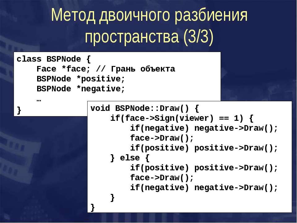 Метод двоичного разбиения пространства (3/3) class BSPNode { Face *face; // Г...