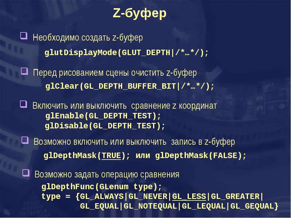 Z-буфер Необходимо создать z-буфер glutDisplayMode(GLUT_DEPTH|/*…*/); Перед р...