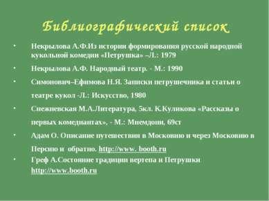 Библиографический список Некрылова А.Ф.Из истории формирования русской народн...