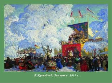 Б.Кустодиев. Балаганы. 1917 г.