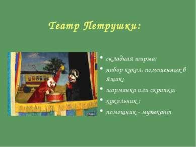 Театр Петрушки: складная ширма; набор кукол, помещенных в ящик; шарманка или ...
