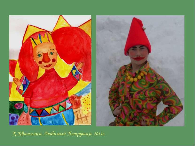 К.Квашнина. Любимый Петрушка. 2011г.