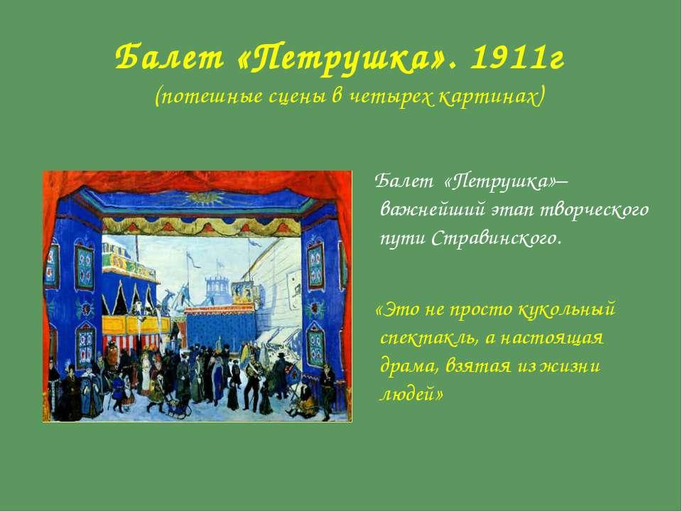 Балет «Петрушка». 1911г (потешные сцены в четырех картинах) Балет «Петрушка»–...