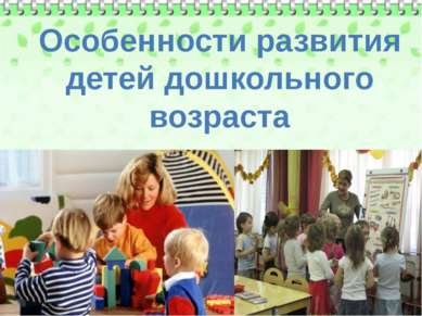 Особенности развития детей дошкольного возраста
