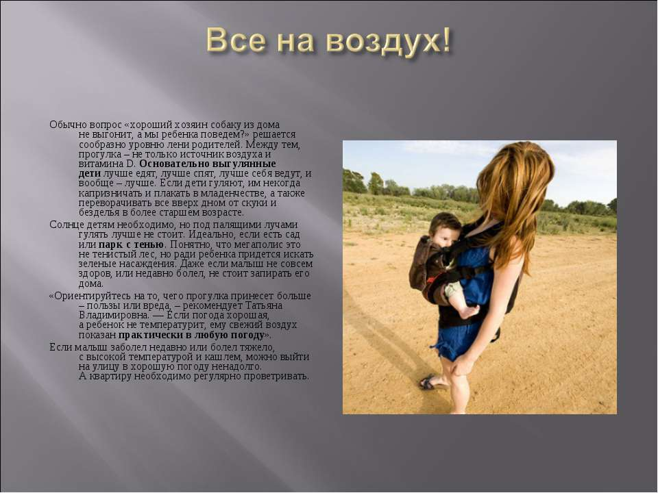 Обычно вопрос «хороший хозяин собаку из дома невыгонит, амы ребенка поведем...