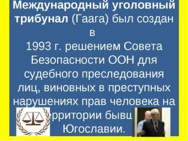 Международный уголовный трибунал (Гаага) был создан в 1993 г. решением Совета...