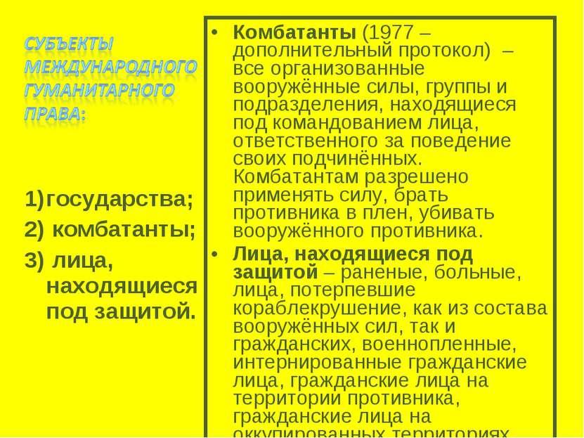 Комбатанты (1977 – дополнительный протокол) – все организованные вооружённые ...