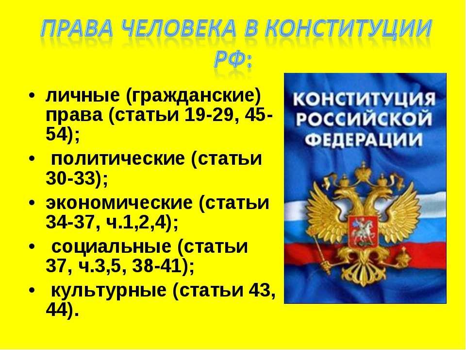 личные (гражданские) права (статьи 19-29, 45-54); политические (статьи 30-3...