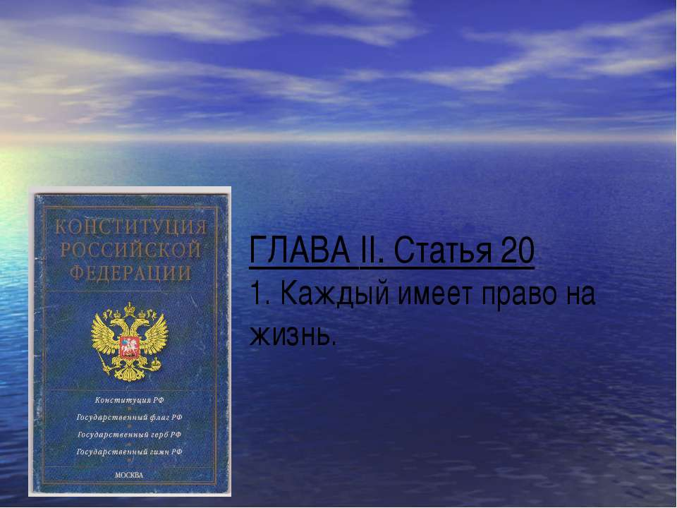 ГЛАВА II. Статья 20 1. Каждый имеет право на жизнь.