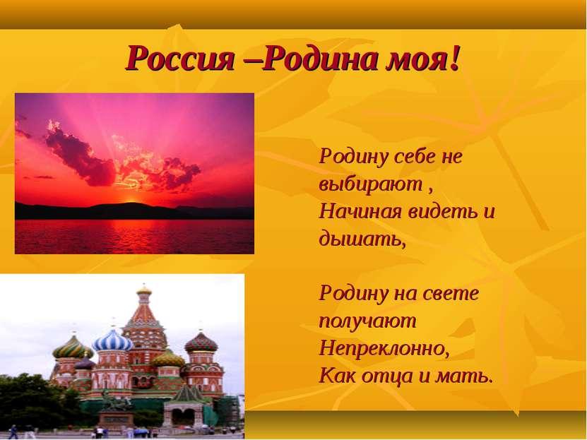 """Презентация на тему: """"«россия – родина моя! » работу выполнила."""