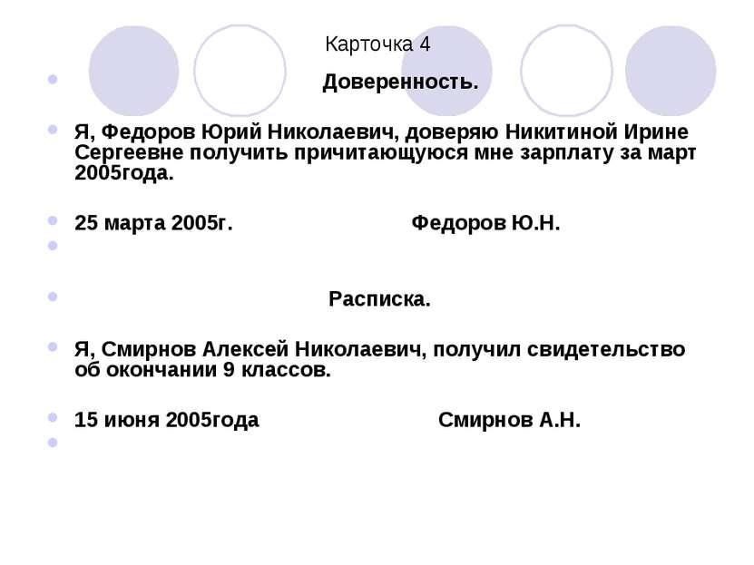 Карточка 4 Доверенность. Я, Федоров Юрий Николаевич, доверяю Никитиной Ирине ...