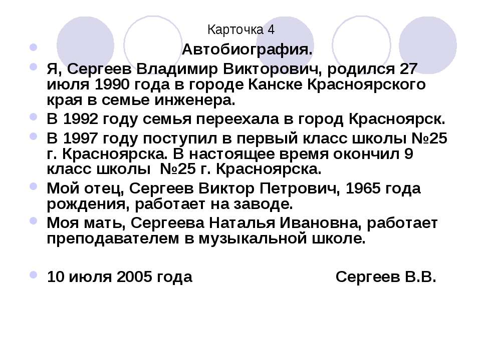 Карточка 4 Автобиография. Я, Сергеев Владимир Викторович, родился 27 июля 199...