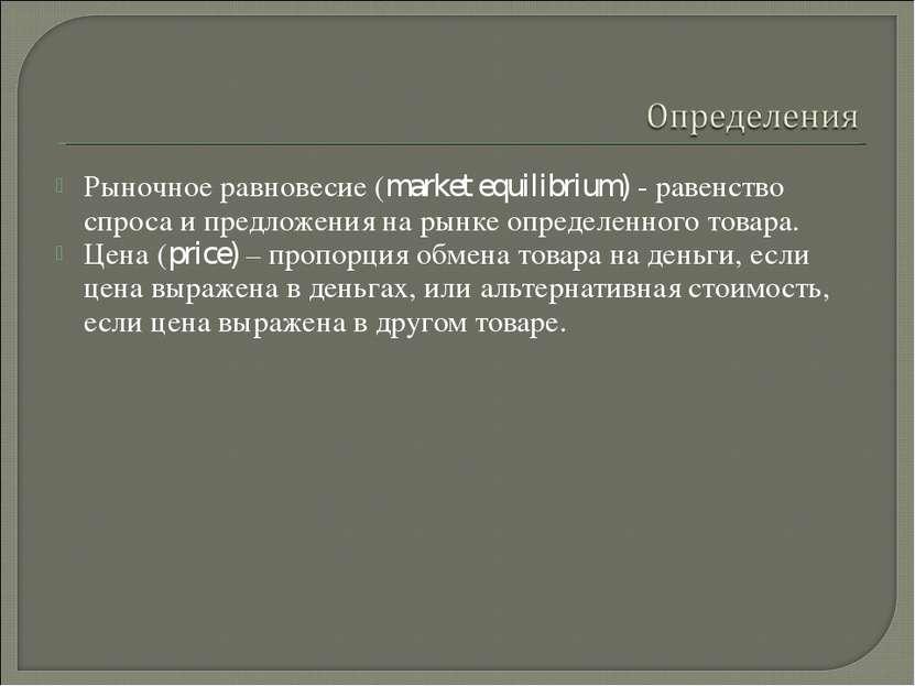 Рыночное равновесие (market equilibrium) - равенство спроса и предложения на ...
