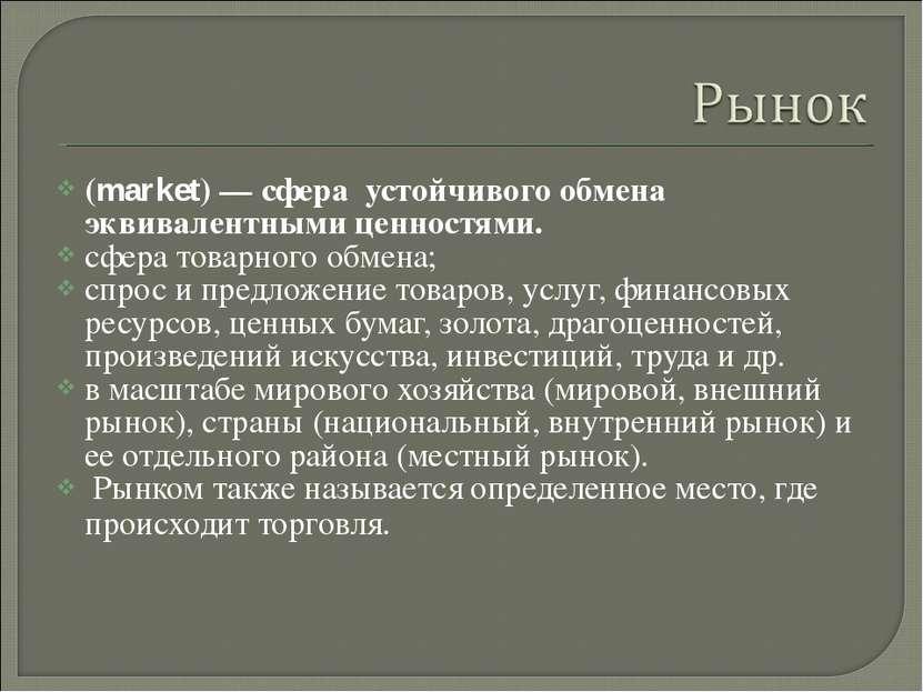 (market) — сфера устойчивого обмена эквивалентными ценностями. сфера товарног...
