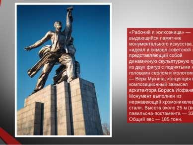«Рабочий и колхозница» — выдающийся памятник монументального искусства, «идеа...