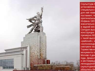 Скульптура была установлена на новый специально возведённый для неё павильон-...