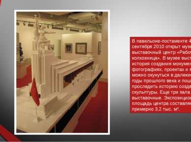 В павильоне-постаменте 4 сентября 2010 открыт музейно-выставочный центр «Рабо...