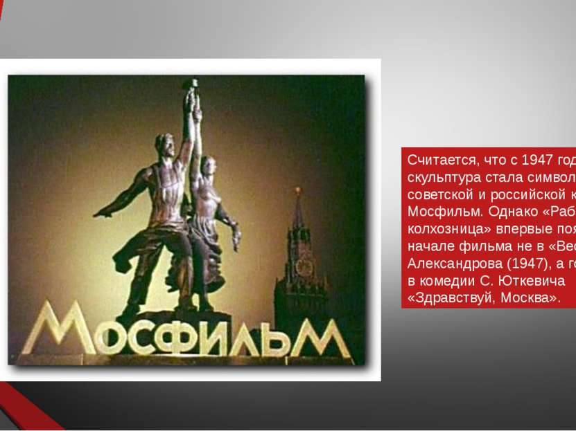 Считается, что с 1947 года скульптура стала символом советской и российской к...