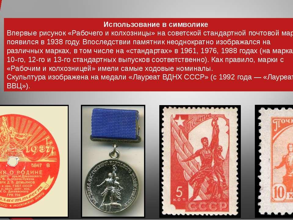 Использование в символике Впервые рисунок «Рабочего и колхозницы» на советско...