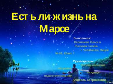 Есть ли жизнь на Марсе Выполнили: Васильева Ольга и Рычкова Галина г. Челябин...