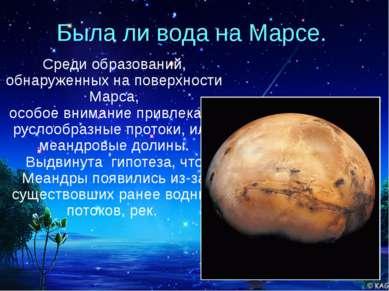 Была ли вода на Марсе. Среди образований, обнаруженных на поверхности Марса, ...