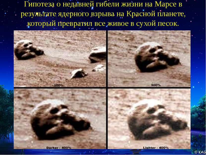 Гипотеза о недавней гибели жизни на Марсе в результате ядерного взрыва на Кра...