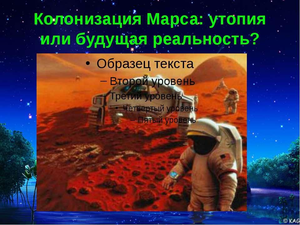Колонизация Марса: утопия или будущая реальность?