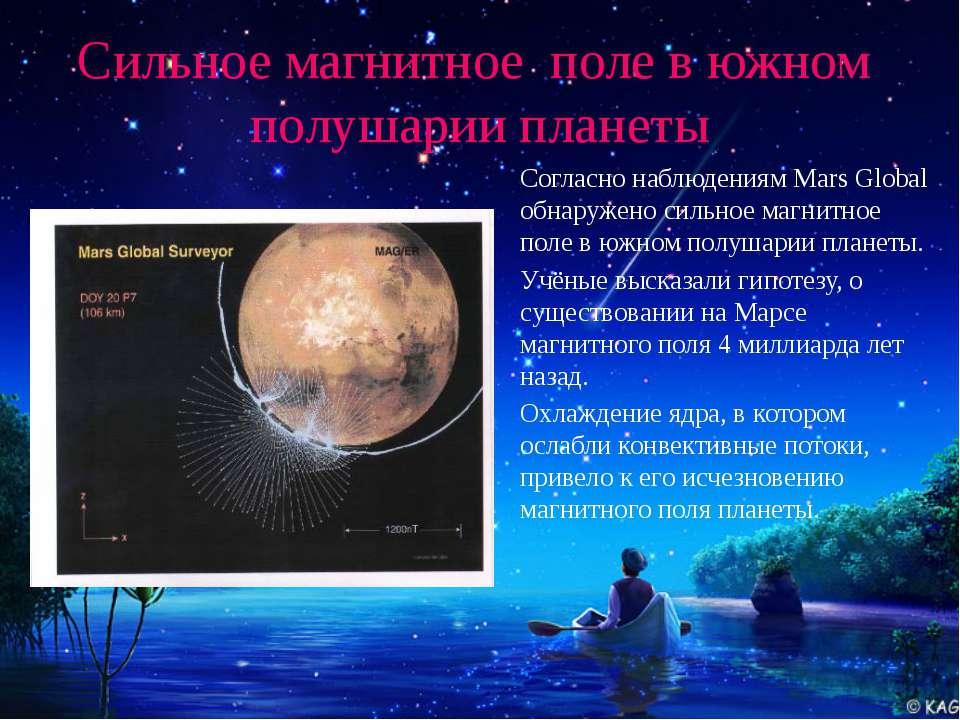 Сильное магнитное поле в южном полушарии планеты Согласно наблюдениям Mars Gl...