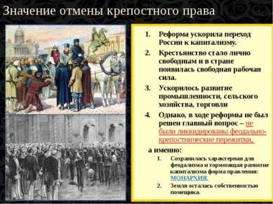 Значение отмены крепостного права Реформа ускорила переход России к капитализ...
