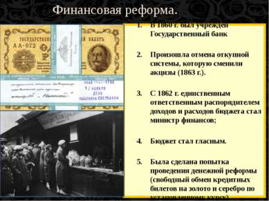 Финансовая реформа. В 1860 г. был учрежден Государственный банк Произошла отм...