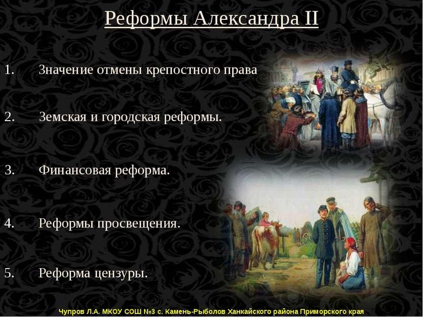 Реформа цензуры. Реформы просвещения. Финансовая реформа. Земская и городская...