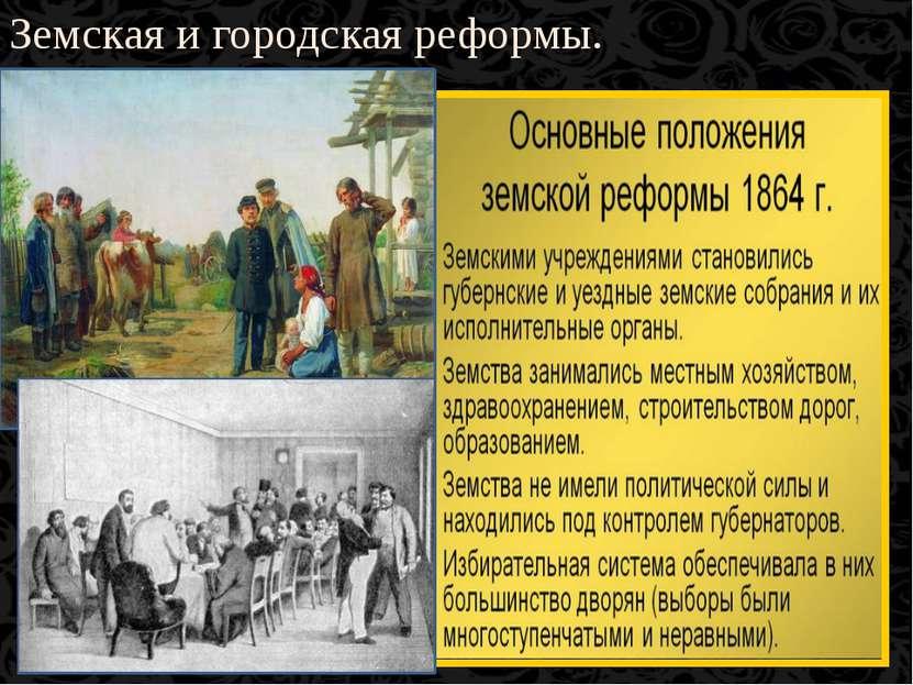 Земская и городская реформы.