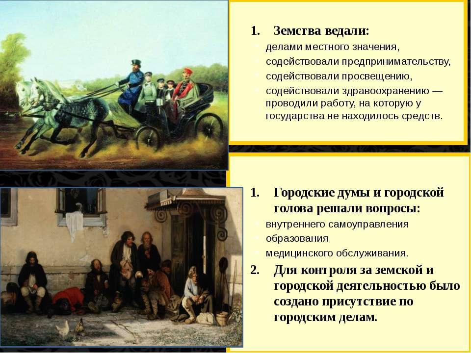 Земства ведали: делами местного значения, содействовали предпринимательству, ...