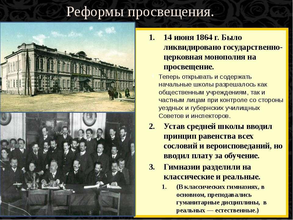 Реформы просвещения. 14 июня 1864 г. Было ликвидировано государственно-церков...