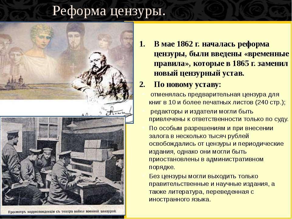 Реформа цензуры. В мае 1862 г. началась реформа цензуры, были введены «времен...