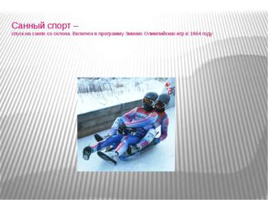 Санный спорт – спуск на санях со склона. Включен в программу Зимних Олимпийск...