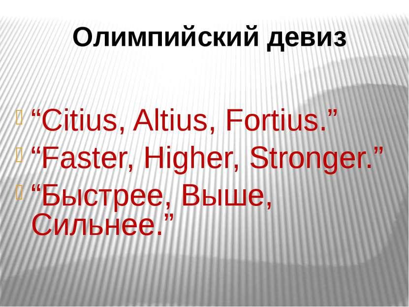 """Олимпийский девиз """"Citius, Altius, Fortius."""" """"Faster, Higher, Stronger."""" """"Быс..."""