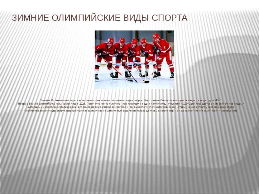 Зимние Олимпийские игры - всемирные соревнования по зимним видам спорта. Как ...