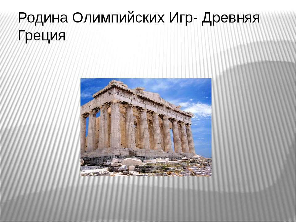 Родина Олимпийских Игр- Древняя Греция