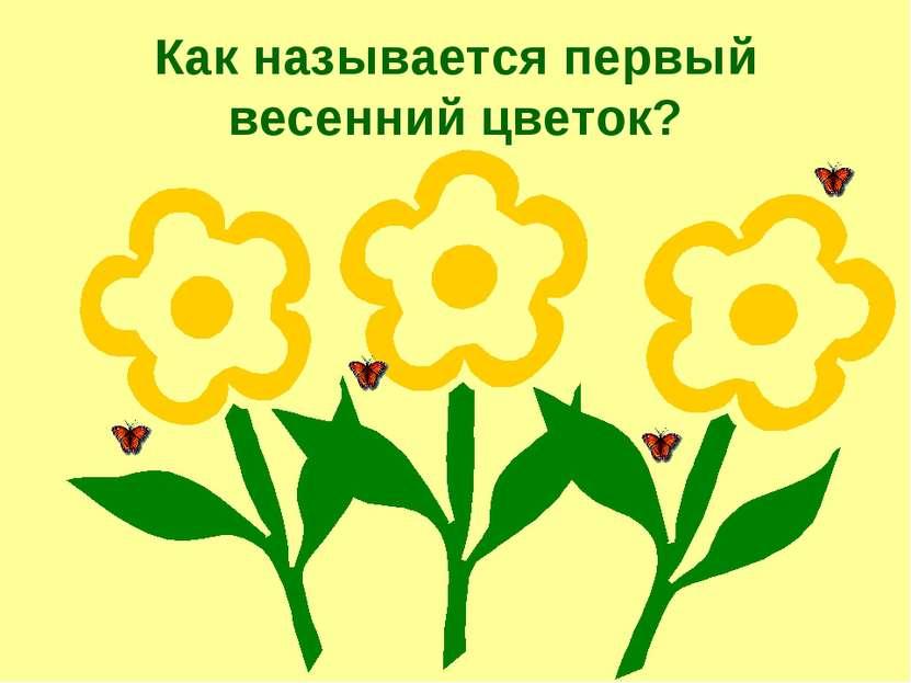 Как называется первый весенний цветок?