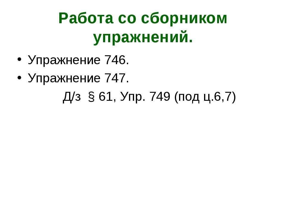 Работа со сборником упражнений. Упражнение 746. Упражнение 747. Д/з § 61, Упр...