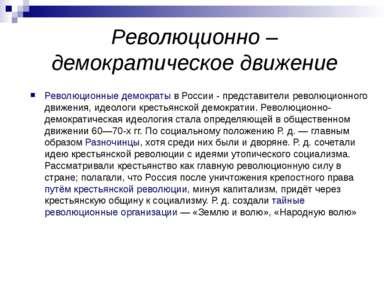 Революционно – демократическое движение Революционные демократы в России - пр...