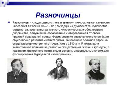 Разночинцы Разночинцы - «люди разного чина и звания», межсословная категория ...
